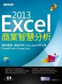 (二手書)Excel 2013商業智慧分析|資料處理x樞紐分析x Big data分析工具PowerP..