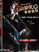 玩命KO曼谷重擊 DVD Bangkok Knockout 免運 (購潮8)