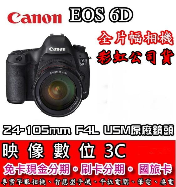 《映像數位》CANON EOS 6D KIT (含24-105mm F4L IS USM鏡頭)。全片幅相機 【全新彩虹公司貨】 E
