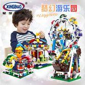 積木玩具 游樂園旋轉木馬拼插裝玩具【聚寶屋】
