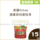 寵物家族-【2包優惠組】美國Oxbow提摩西初割牧草15oz