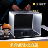 LED小型攝影棚 補光套裝迷你拍攝拍照燈箱柔光箱簡易攝影道具 台北日光