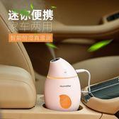 車載加濕器香薰噴霧空氣凈化器汽車內用消除異味家用辦公迷你氧吧 可可鞋櫃