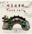 魚缸裝飾石頭假山橋裝飾仿真橋造景擺件水族箱造景【步行者戶外生活館】