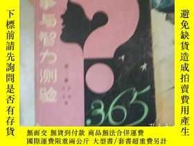 二手書博民逛書店故事與智力測驗365(第二集)罕見尹明 艾吉 編Y250594