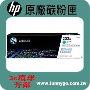 HP 原廠藍色高容量碳粉匣 CF501X (202X)