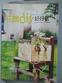【書寶二手書T9/園藝_QBA】花園DIY好好玩_花草遊戲編輯部