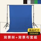 【立地型 背景架+背景布套組】布高2米*4米 組合式橫桿 可調寬度 附收納袋 共五色 背景架 背景布