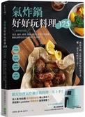 氣炸鍋好好玩料理125:熱炒超美味!蒸煮、油炸、煎烤、烘焙全提案,...【城邦讀書花園】
