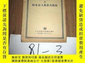 二手書博民逛書店十月革命與俄國共產黨人底策略罕見斯大林著Y3699 斯大林 外國