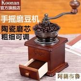 研磨機 手搖磨豆機家用咖啡豆研磨機 手動咖啡機手磨粉機小型復古 新年禮物