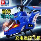 遙控飛機 直升機翼飛沖天充電遙控戰斗機耐摔男孩玩具  台北日光
