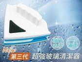 第三代玻璃清潔器 (1入贈海綿2組,2入贈海綿2組+刮刀2組)