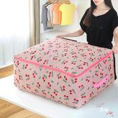 牛津布棉被子收納袋防潮儲物打包袋衣物箱布藝裝衣服的包整理袋子【聖誕節交換禮物】