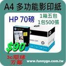 HP 70磅 A4 多功能 影印紙 $9...