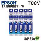 EPSON T00V T00V100 十黑 原廠填充墨水 盒裝 適用L1110 L3110 L3116 L3150 L5190 L5196