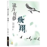 遠方有夢.飛翔(2版)