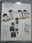 【書寶二手書T8/旅遊_YEH】和我在一起,到南極_蔡景暉