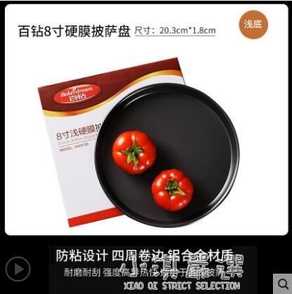 烤箱家用比薩盤pizza烤盤不粘派盤6寸8寸9寸烘焙模具『小淇嚴選』