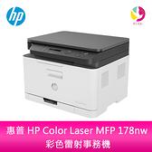分期0利率 惠普 HP Color Laser MFP 178nw 彩色雷射事務機【原廠登錄送7-11禮卷$500】