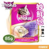 偉嘉妙鮮包鯖魚 貓咪零食85g【寶羅寵品】