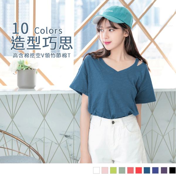 OB嚴選《AB0281-》多色系高含棉造型鏤空V領竹節棉T恤/上衣