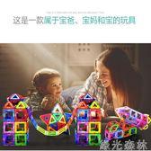 拼圖積木 磁力片積木拼裝玩具益智1-2-3-6-7-8-10周歲磁鐵男孩兒童 綠光森林