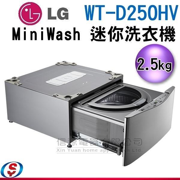 【信源】2.5公斤 LG 樂金 MiniWash迷你洗衣機 (加熱洗衣) WT-D250HV