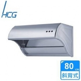 【HCG和成】直立可拆式排油煙機(SE685SL)