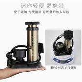 山地車打氣筒自行車加氣打氣泵家用便攜迷你籃球高壓打氣筒壓力表『韓女王』