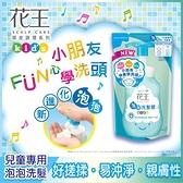 花王植萃弱酸洗髮精-兒童專用補充包220ML