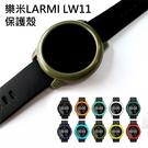 樂米LARMI LW11 保護殼 多彩可...