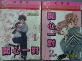 【書寶二手書T3/漫畫書_LPI】開心一對_全2集合售