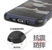[24hr 現貨快出] 手機殼 三星 s7 s7 edge Samsung 迷彩殼 韌性強 散熱 保護套 矽膠 防摔殼 潮