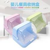 嬰兒餐具奶瓶收納盒存放寶寶碗筷瀝水架帶蓋防塵保潔整理收納箱大【快速出貨】