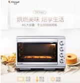電烤箱-烤箱上下獨立控溫大容量全功能烘焙蛋糕電烤箱家用40升 完美情人館YXS
