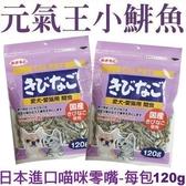*KING WANG*日本CAL PET元氣王-丁香魚120g 犬貓零食 小鯡魚 小魚乾