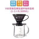 免運【用昕】V60度錐型螺旋濾杯咖啡壺組【1-2人份300ML】附木質纖維濾紙(100枚)/咖啡濾壺/咖啡濾杯