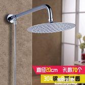 沐浴花灑304不銹鋼花灑噴頭淋浴頂噴大出水增壓浴室蓮蓬頭淋雨單頭淋浴頭 igo陽光好物