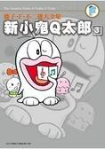 藤子.F.不二雄大全集 新小鬼Q太郎(03)