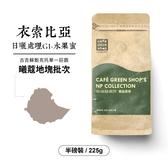 【咖啡綠商號】衣索比亞古吉蘇魁克托單一莊園曦蔻地塊批次日曬咖啡豆G1 -熱帶水果蜜(半磅)