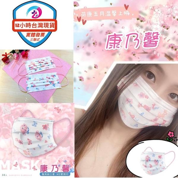 (台灣製雙鋼印)丰荷 荷康 醫用口罩 醫療口罩 康乃馨 成人 (30入/盒) 母親節最佳首選禮物