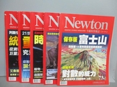 【書寶二手書T1/雜誌期刊_POD】牛頓科學雜誌_73~77期間_共5本合售_富士山等