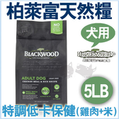 PetLand寵物樂園《Blackwood柏萊富》特調低卡保健飼料(雞肉+糙米)-5LB / 狗飼料