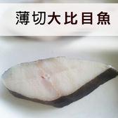 【多件優惠】☆格陵蘭比目魚☆ 嚴選高優質比目魚,肉質鮮甜品質保證【 陸霸王】