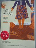 【書寶二手書T1/社會_JMY】我的失序人生:從礦工女兒、實驗室宅女到社運組織者_芭芭拉