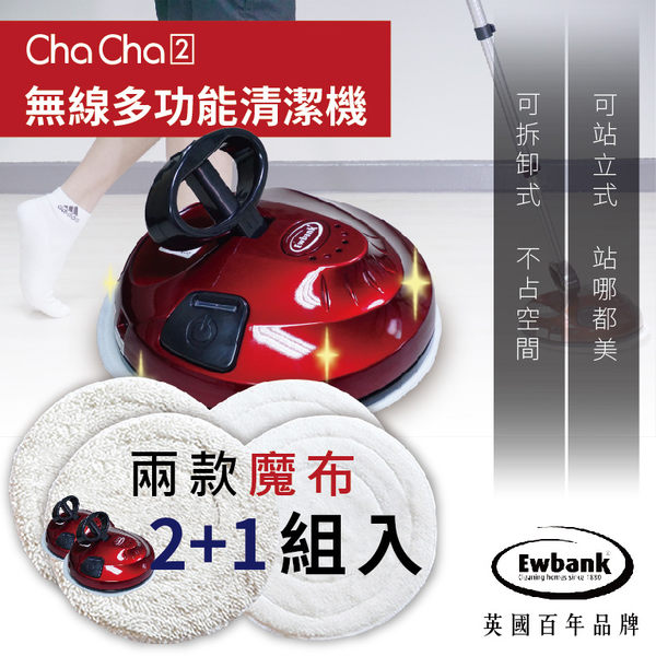 熱賣商品【Ewbank英國百年品牌】ChaCha2 2台自動式拖把+魔布(2款1組)