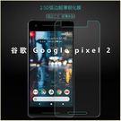 9H 防爆鋼化玻璃貼 谷歌 Google Pixel 2 XL 玻璃貼 谷歌 Pixel 2 螢幕貼 強化玻璃 防爆膜 保護膜