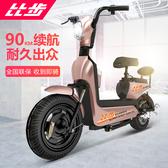 新款電動車成人自行車48v電動自行車男女代步電車小型電動車 小宅女MKS
