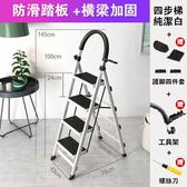 梯子室內人字梯子家用折疊四步五步踏板爬梯加厚鋼管伸縮多 扶樓梯【 出貨】